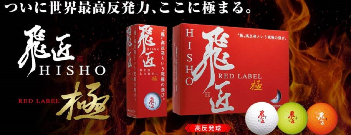 Hisho red label golf balls